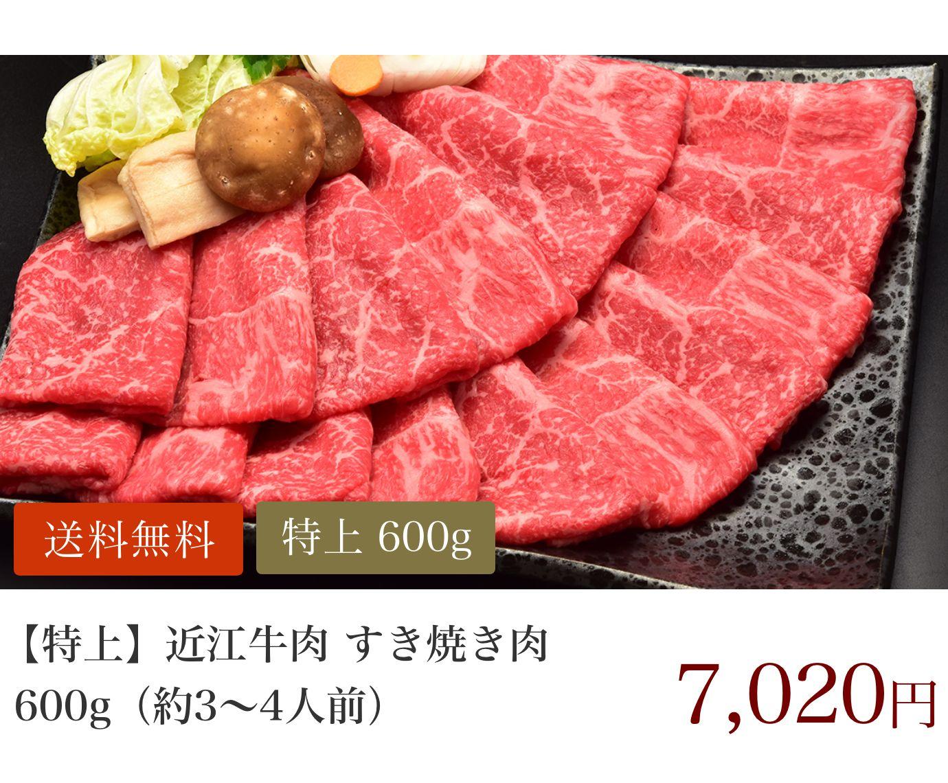 特上 すき焼き肉 600g