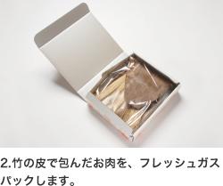 2.竹の皮で包んだお肉を、フレッシュガスパックします。