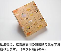 5.最後に、松喜屋専用の包装紙で包んでお届けします。